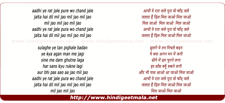 lyrics of song Aadhi Ye Raat Jale Pura Wo Chand Jale