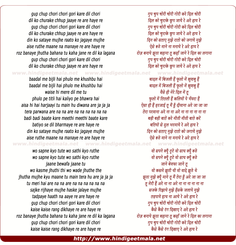 lyrics of song Gup Chup Chori Chori
