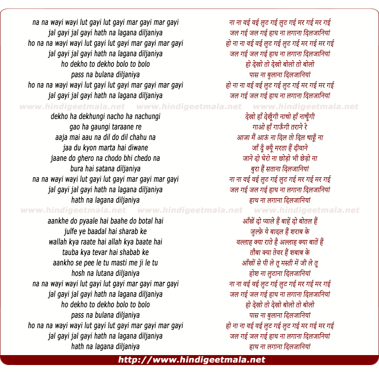 lyrics of song Hath Na Lagana