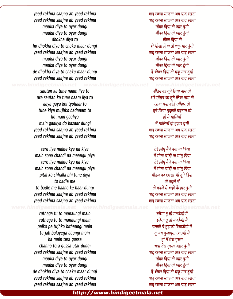 lyrics of song Yaad Rakhna Sajna