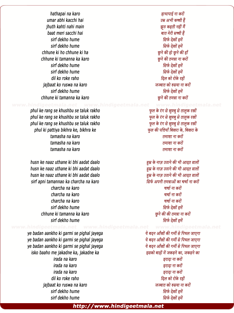 lyrics of song Haathapai Na Karo