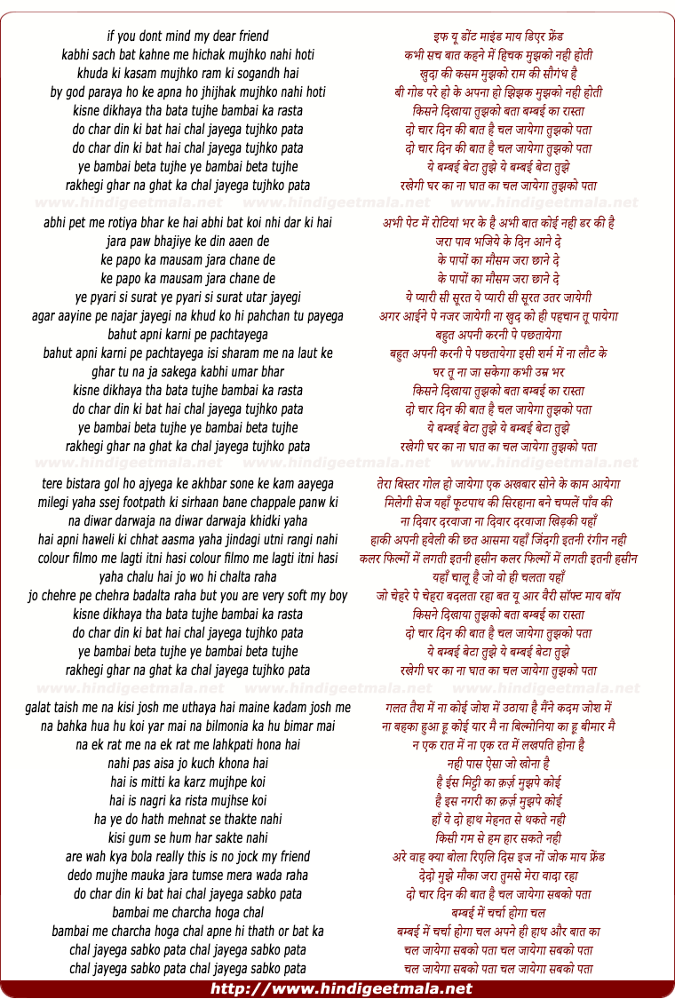 lyrics of song Kisne Tha Bata Tujhe Bambai Ka Raasta