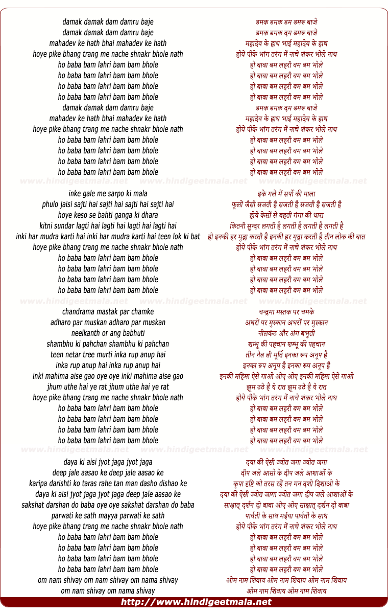 lyrics of song Damak Damak Dam Damru Baje Mahadev Ke Haath
