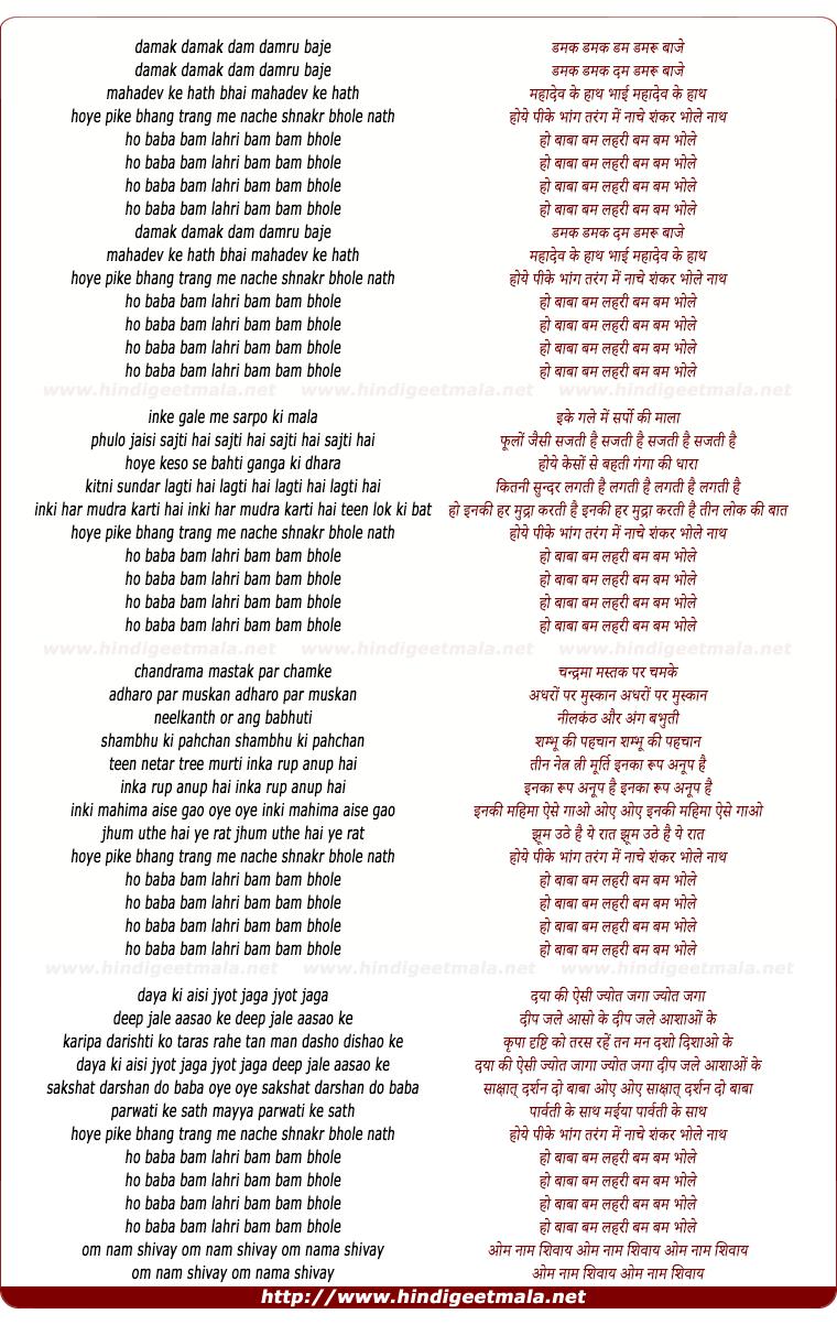 lyrics of song Damak Damak Dam Damru Baje Mahadev Ke Haath Bhai