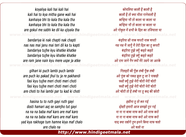 lyrics of song Koyaliya Kali Hai, Kali Hai To Kya Mitha Gaane Wali Hai