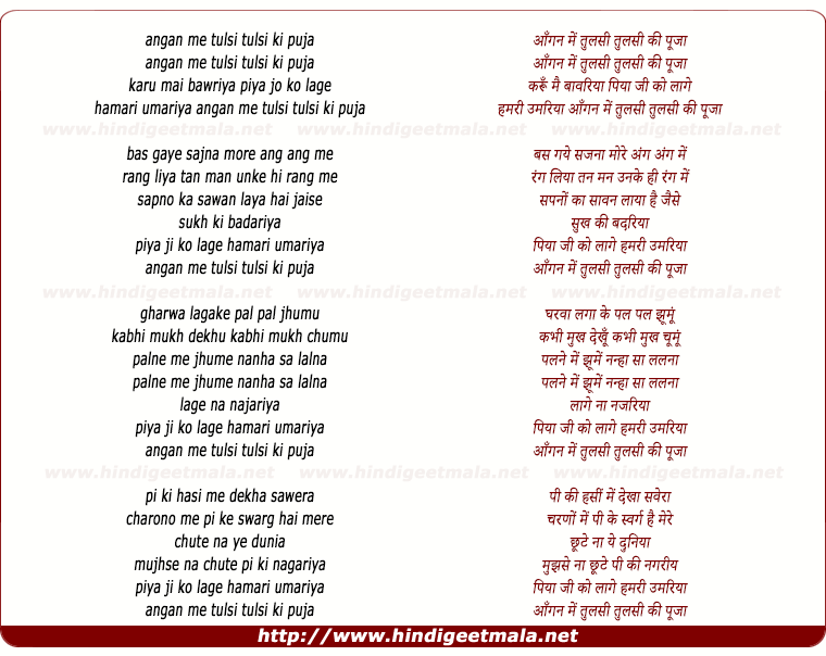 lyrics of song Angan Me Tulsi, Tulsi Ki Puja
