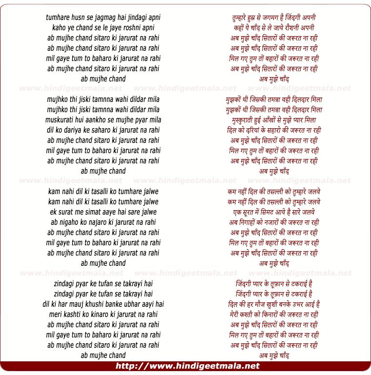 lyrics of song Ab Mujhe Chaand Sitaaro Ki Zarurat Na Rahi