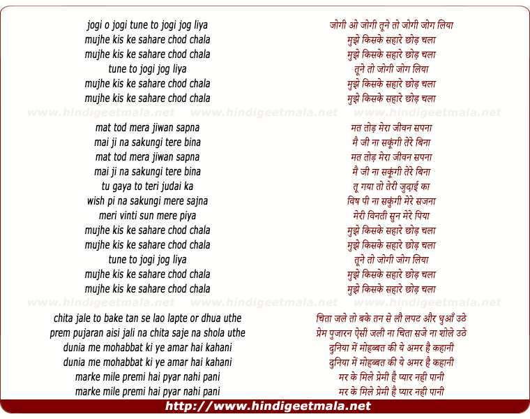 lyrics of song Tune To Jogi Jog Liya, Muje Kis Ke Share Chhod Chala