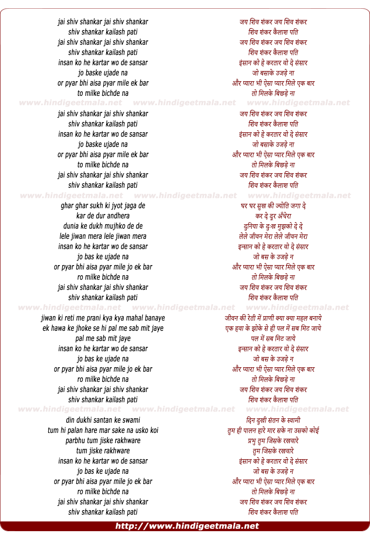 lyrics of song Insaan Ko He Kartar Wo De