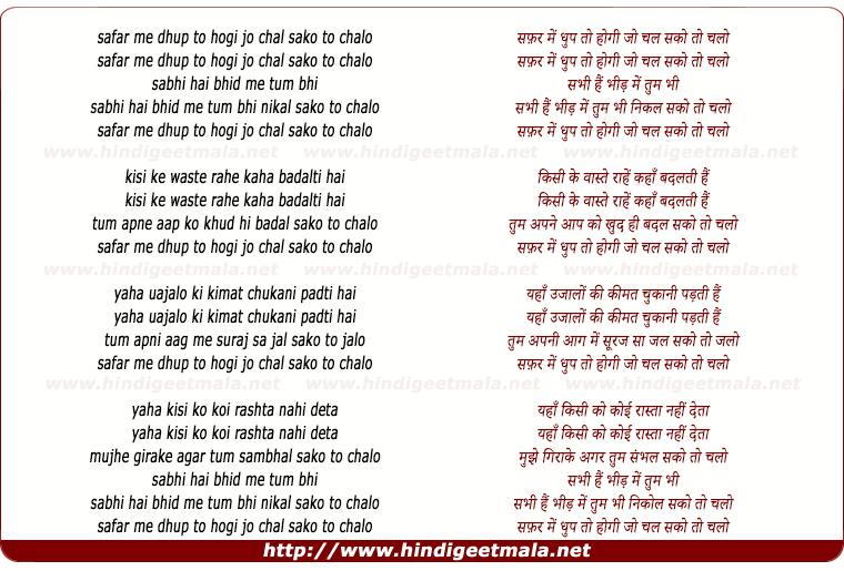 lyrics of song Safar Me Dhoop To Hogi Jo Chal Sako Toh Chalo