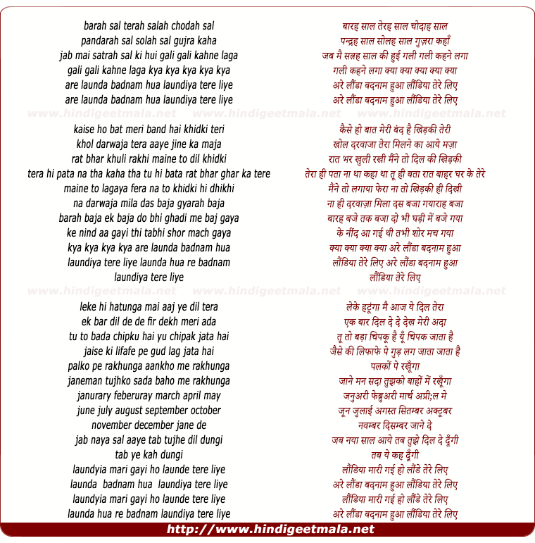 lyrics of song Are Launda Hua Re Badnaam