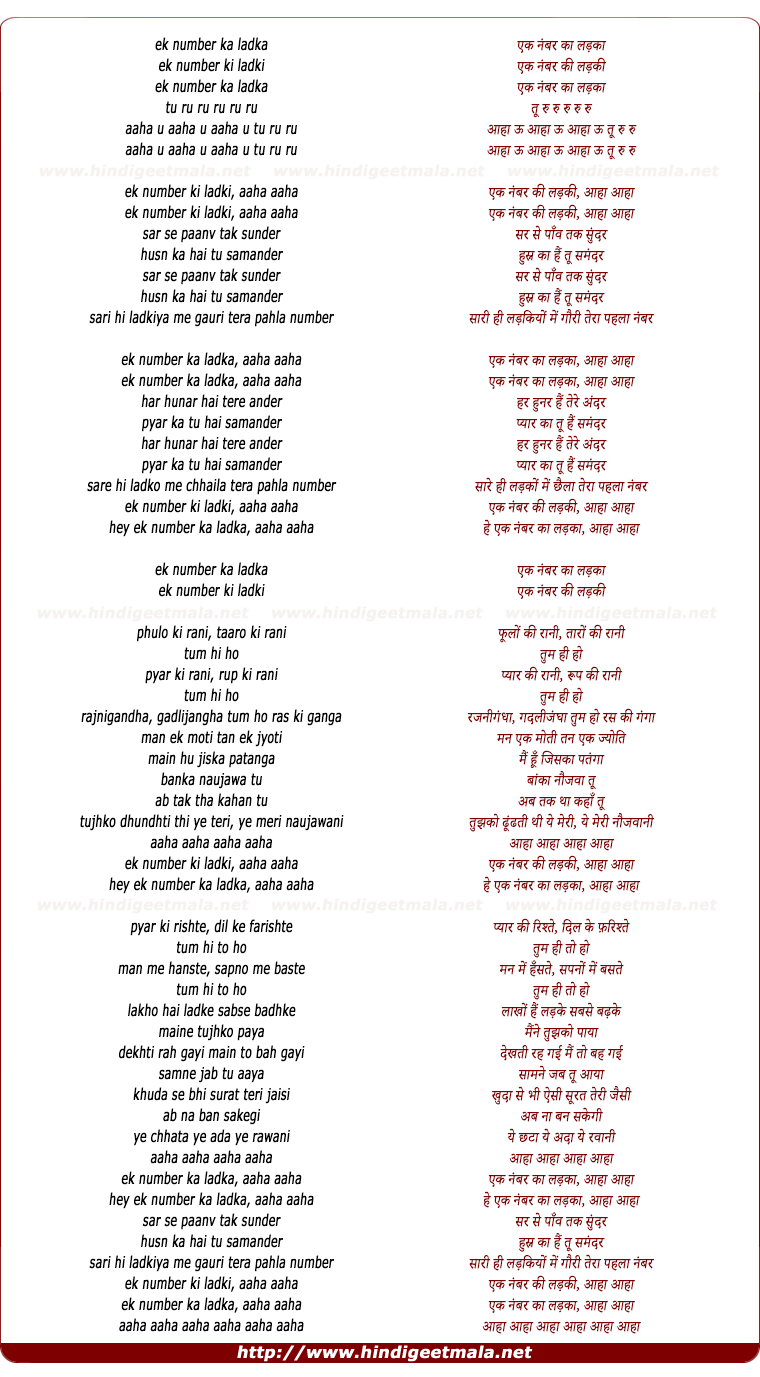 lyrics of song Ek Number Ka Ladka