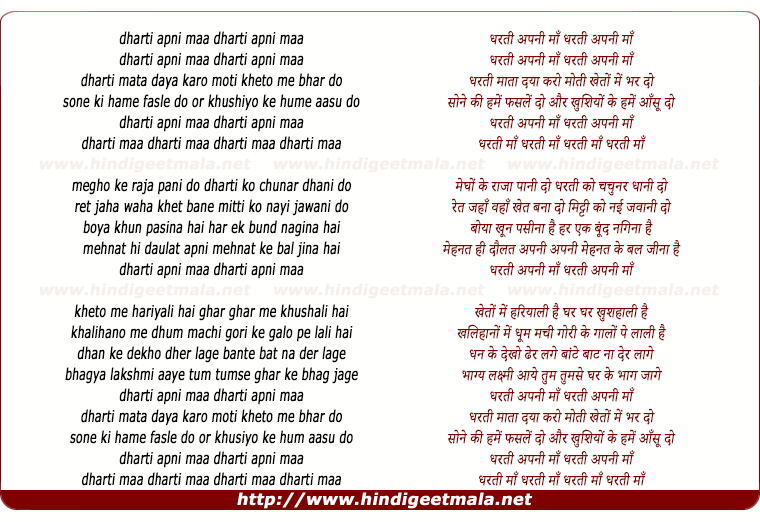 lyrics of song Dharti Apni Maa, Dharti Mata Daya Karo