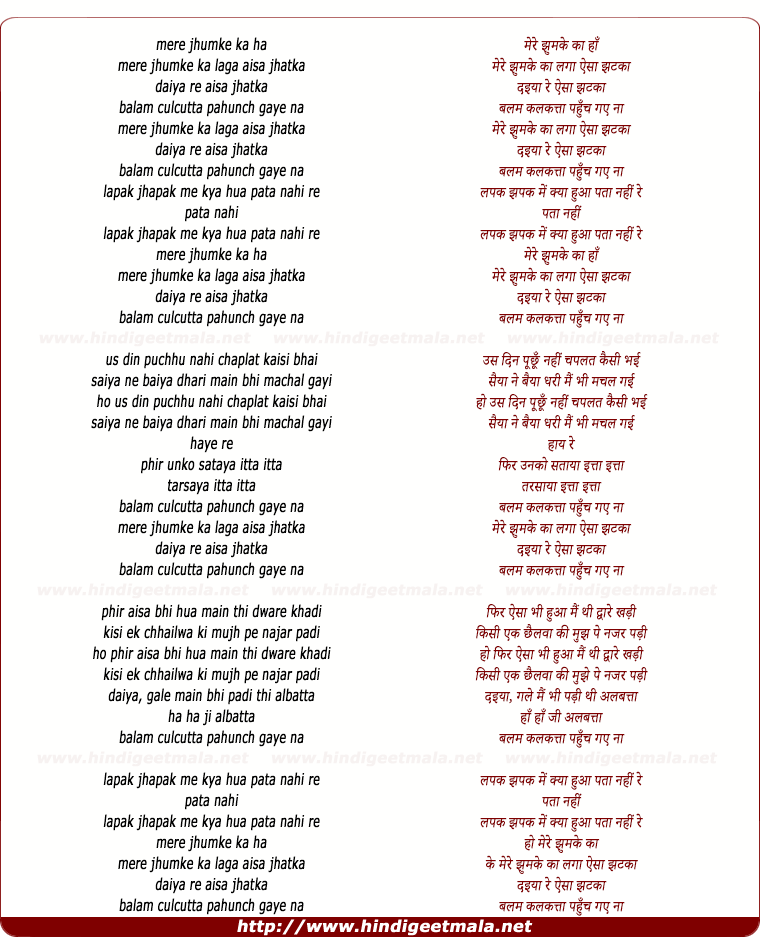 lyrics of song Mere Jhoomke Ka Laga Aisa Jhatka