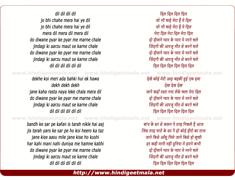 lyrics of song Do Deewane Pyar Ke Pyar Me Marne Chale