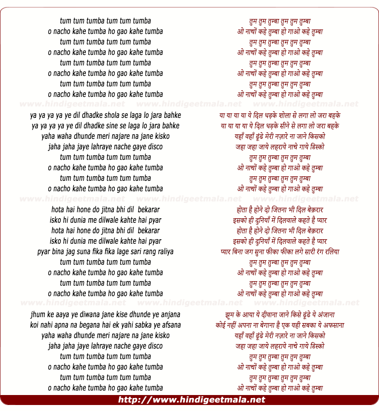 lyrics of song Tum Tum Tumba O Nacho Kahe Tumba