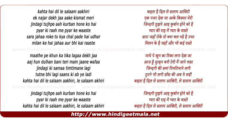 lyrics of song Yeh Salam Aakhri