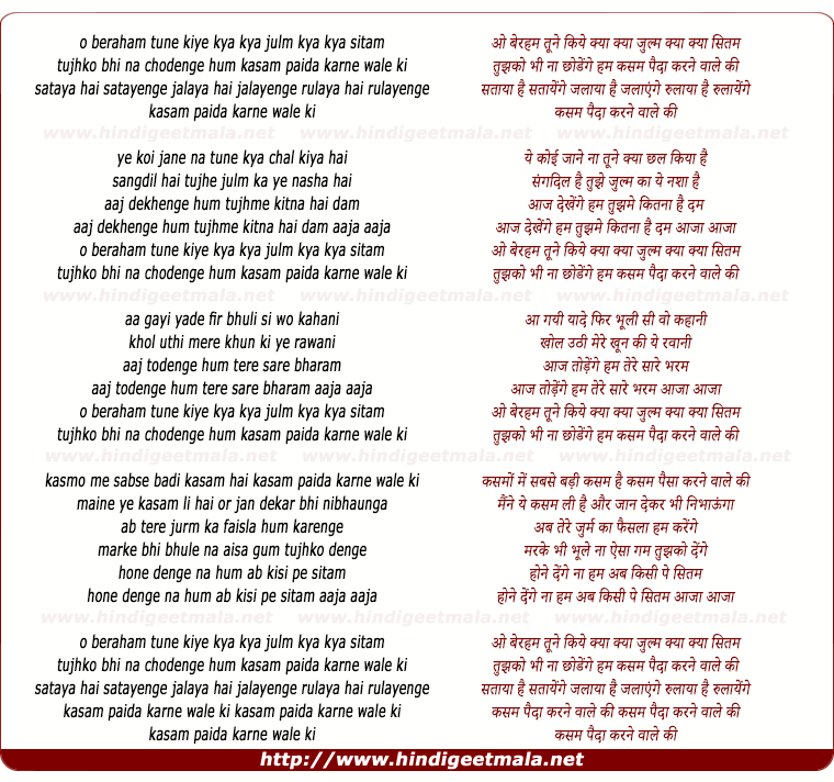 lyrics of song Kasam Paida Karne Wale Ki