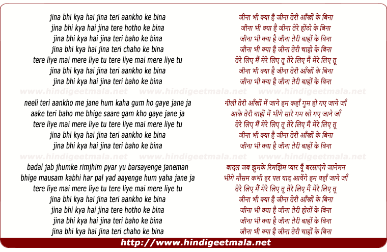 lyrics of song Jina Bhi Kya Hai Jina Teri Aankho Ke Bina