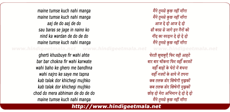 lyrics of song Maine Tumse Kuch Nahi Manga