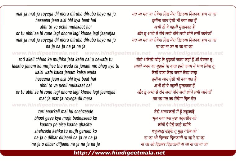lyrics of song Mat Jaa Mat Jaa Royega Dil