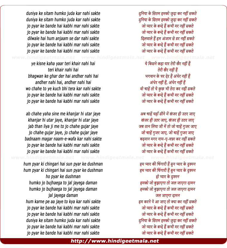 lyrics of song Duniya Ke Sitam