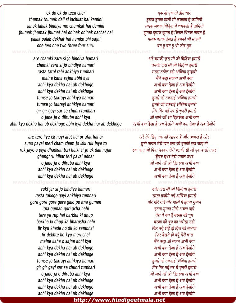 lyrics of song Are Chamki Zara Si Jo Bindiya Hamari