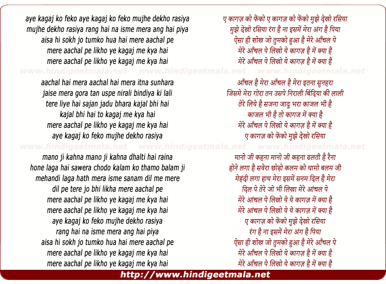 lyrics of song Ae Kagaz Ko Phenko Mujhe Dekho Rasiya