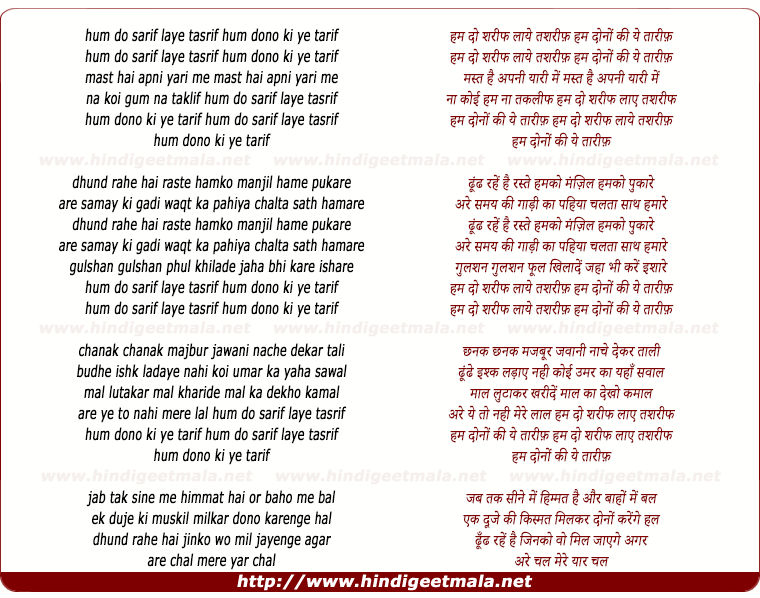 lyrics of song Hum Do Sharif Laye Tashrif