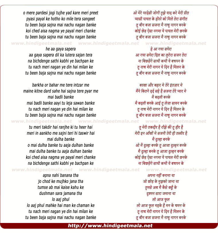 lyrics of song Tu Been Baja Sajna, Mai Naachu Naagin Banke