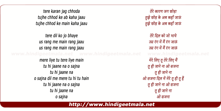 lyrics of song Oh Sajna