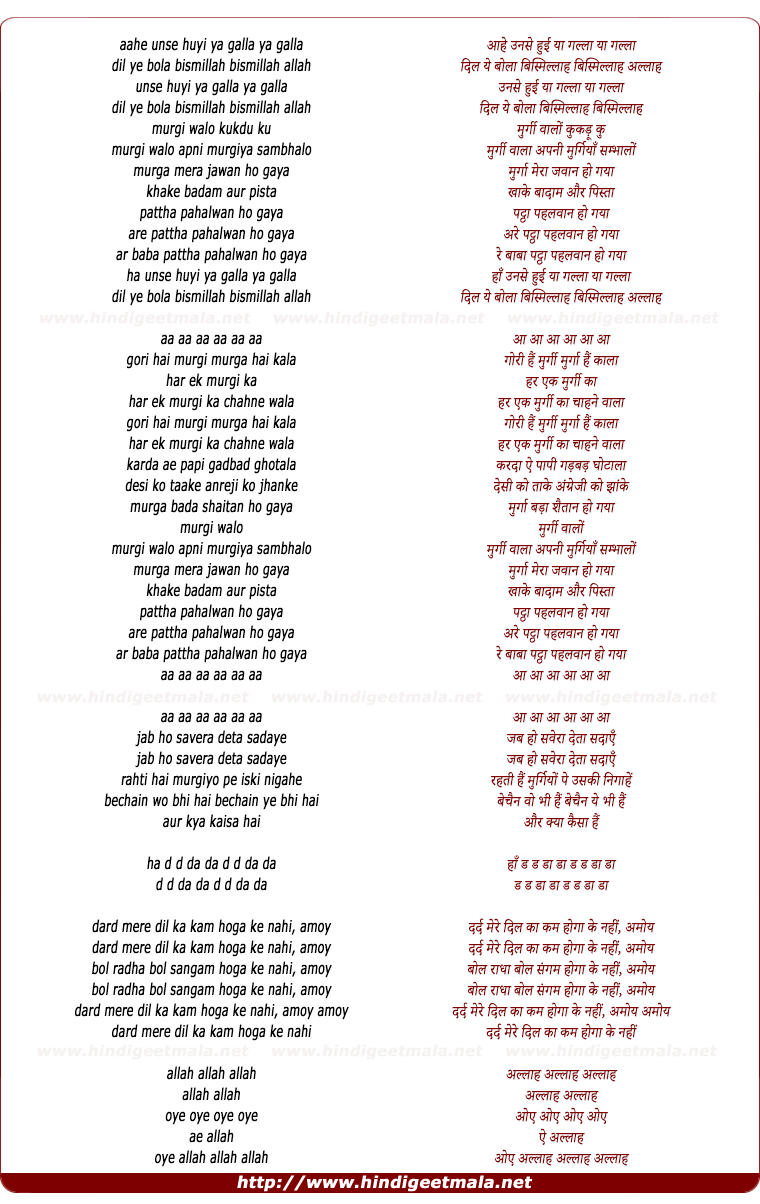 lyrics of song Murgi Wala Apni Murgian