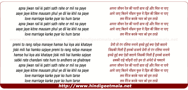 lyrics of song Apna Jeevan Rail Ki Patri, Sath Rahe Or Mil Na Paaye