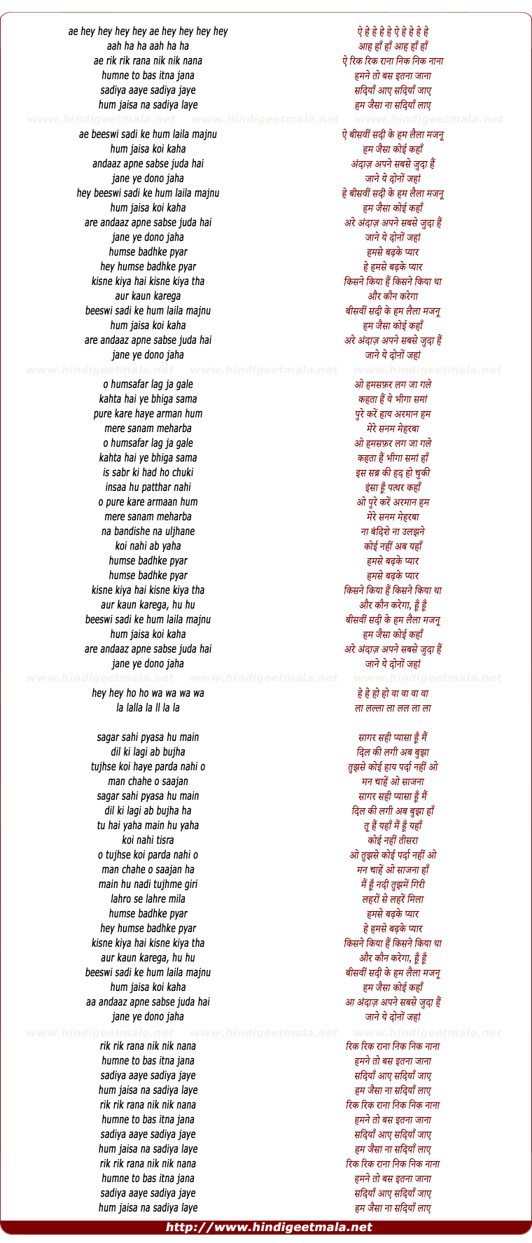 lyrics of song Beeswin Sadi Ke