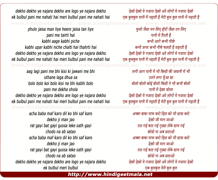 lyrics of song Dekho Dekho Logo Yeh Nazara Dekho