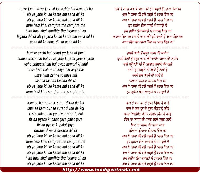 lyrics of song Ab Ye Jaana Ke Isse Kehte Hai
