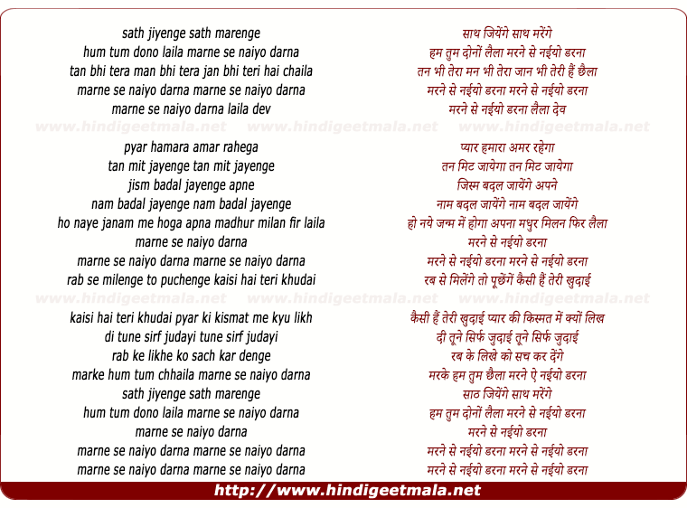 lyrics of song Saath Jiyenge Saath Marenge Hum Tum Dono