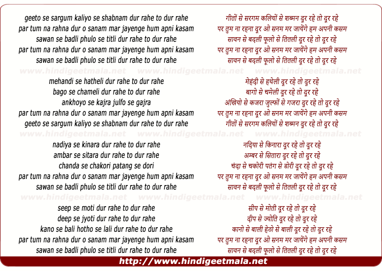 lyrics of song Geeto Se Sargam Kaliyo Se Shabnam Door Rahe To