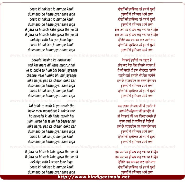 lyrics of song Dosto Ki Haqeeqat Jo Humpe Khuli