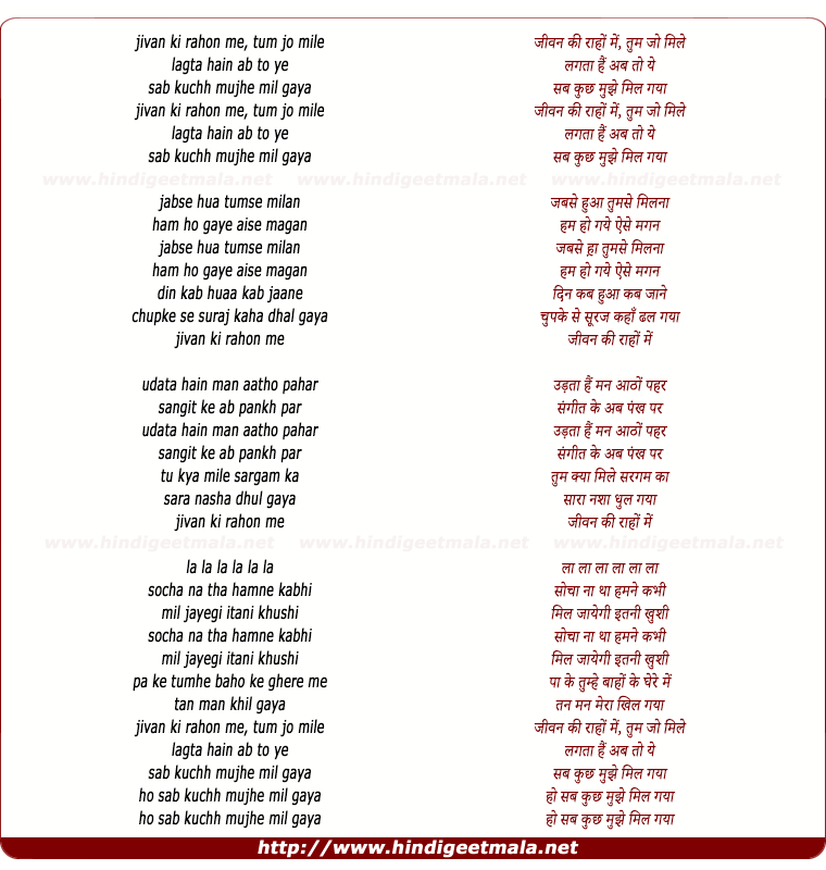 lyrics of song Jeevan Ki Rahon Me