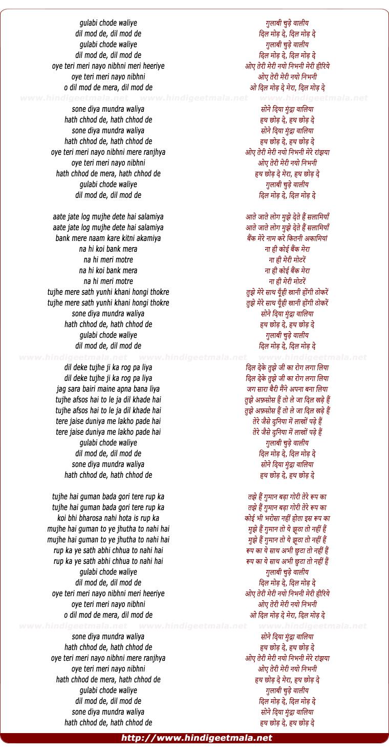 lyrics of song Gulabi Chude Waliyeh Dil Mod De