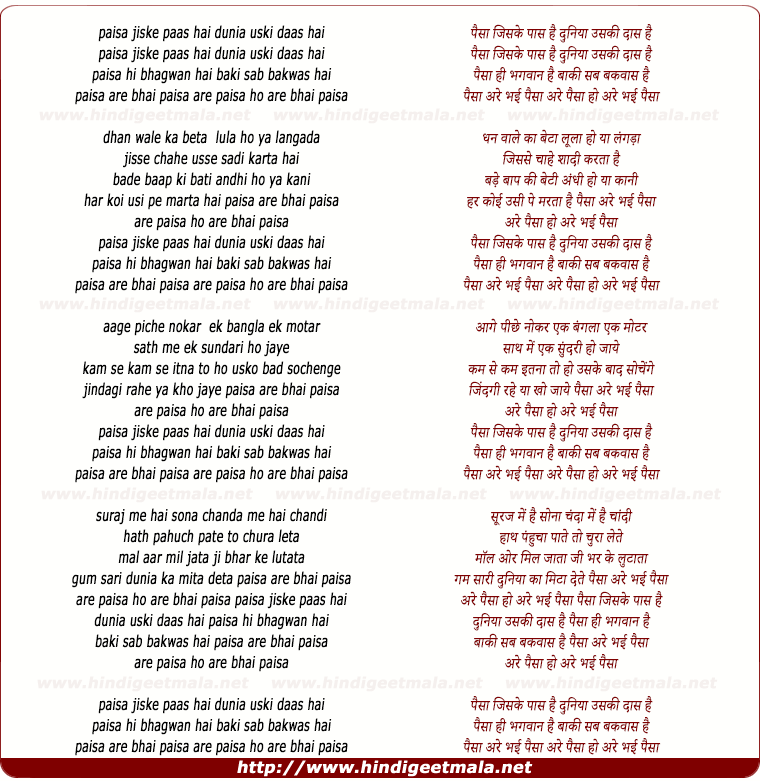 lyrics of song Paisa Jis Ke Paas, Duniya Uski Das Hai