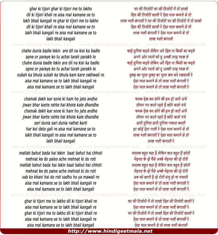 lyrics of song Ghar Ki Tijori Me