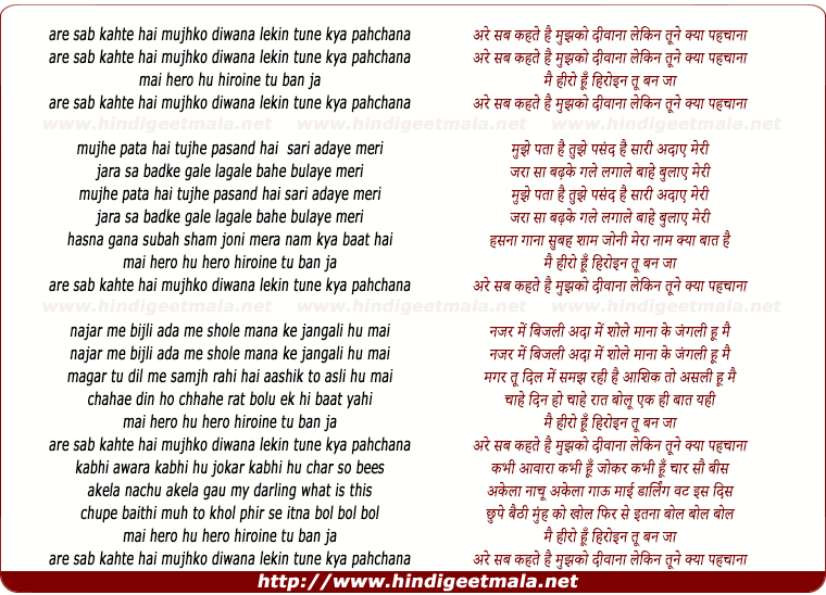 lyrics of song Sab Kehte Hai Mujhko Deewana