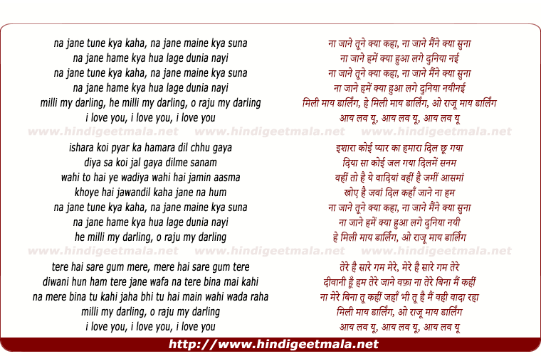 lyrics of song Na Jaane Tune Kya Kaha, Na Jaane Maine Kya Suna