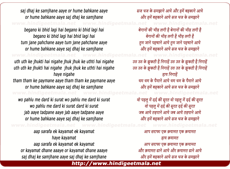 lyrics of song Saj Dhaj Ke