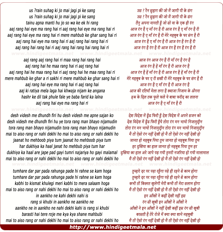 lyrics of song Aaj Rang Hai Ae Ma Rang Hai