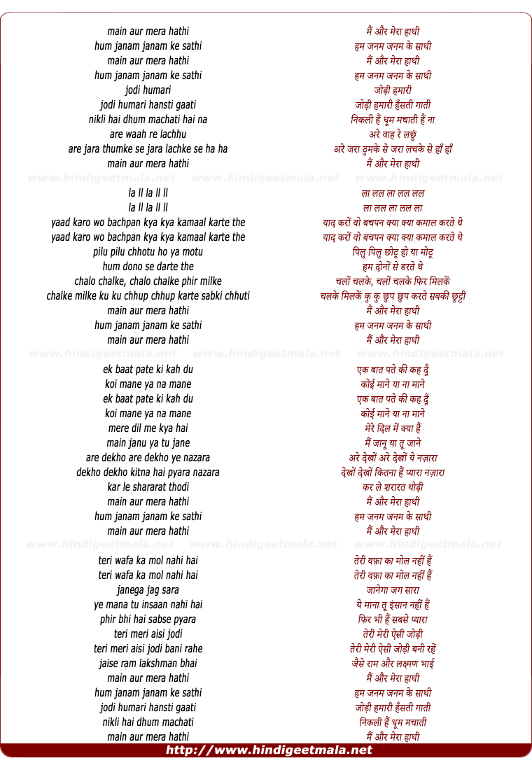 lyrics of song Mai Aur Mera Haathi