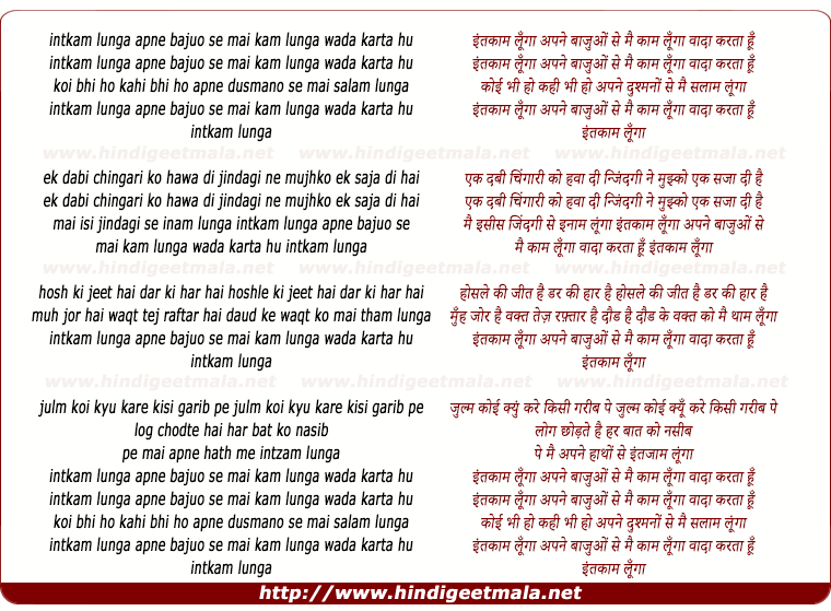 lyrics of song Intaquam Lunga, Apne Baajuo Se Mai Kaam Lunga