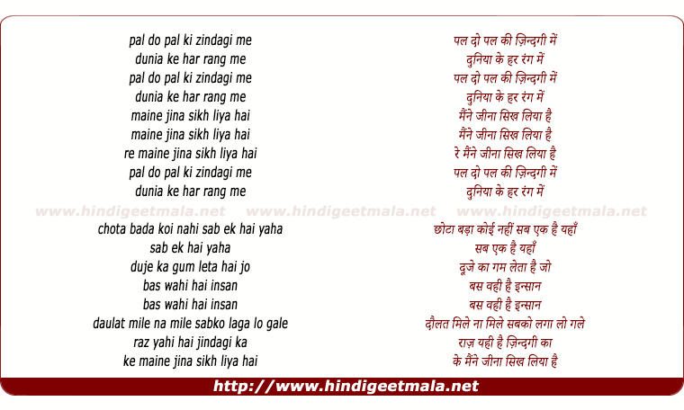 lyrics of song Pal Do Pal Ki Zindagi Me, Duniya Ke Har Rang Me
